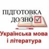 Подготовка к ЗНО 2015 по украинскому языку и лит
