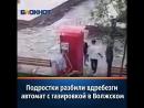 Подростки разбили вдребезги автомат с газировкой в Волжском