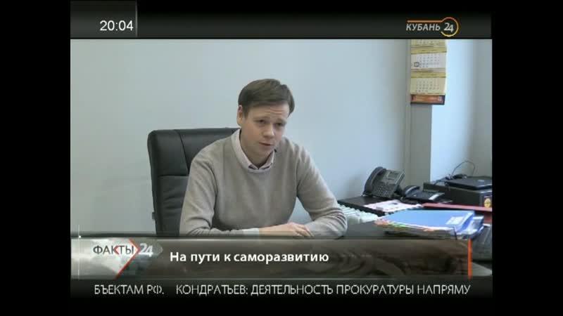 Новостной сюжет телеканала «Кубань24»