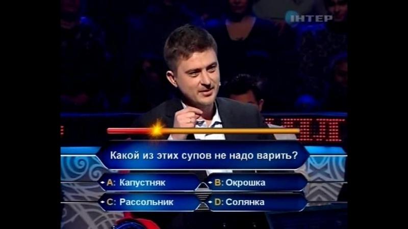 Миллионер - Горячее кресло (17.02.2011)
