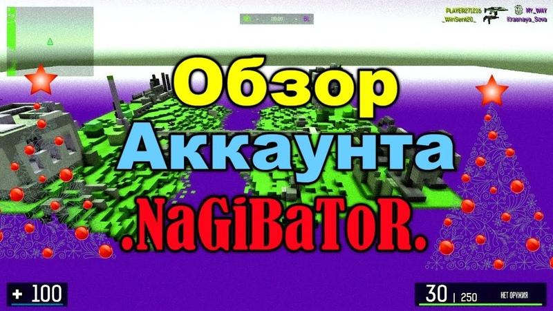 Обзор аккаунта топера .NaGiBaToR.