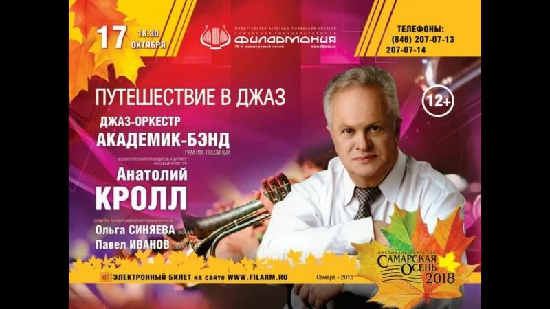 Путешествие в Джаз! Самарская филармония, 17 октября