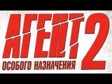 Агент особого назначения 2 сезон 1 серия  (Детектив криминал сериал)