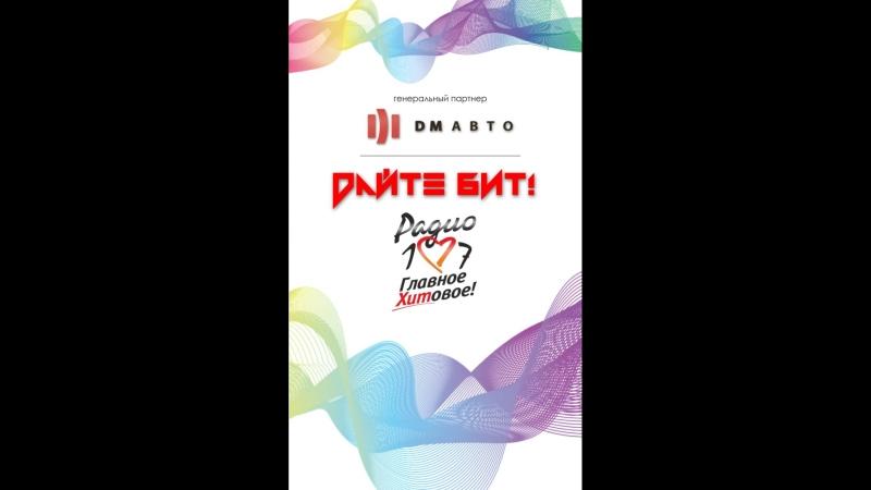 Радио 107 - Дайте Бит! (DJ Morris vs. DJ Данил Чижевский)