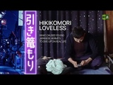 Hikikomori Loveless What causes young Japanese hermits to give up on real life