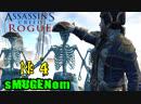 Assassins Creed Rogue(Изгой) Часть 4 sMUGENom