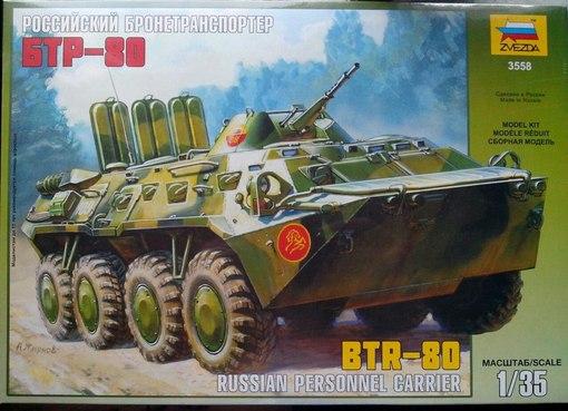 БТР-80 (Звезда, 1/35)