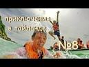 Приключения Стакана и Бутылки в Тайланде ч 8 Корабль Гарем июнь 2014 Русские в Тайланде