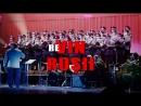 ReVin Rusii - The Red Guard Choir (18.10.2018)