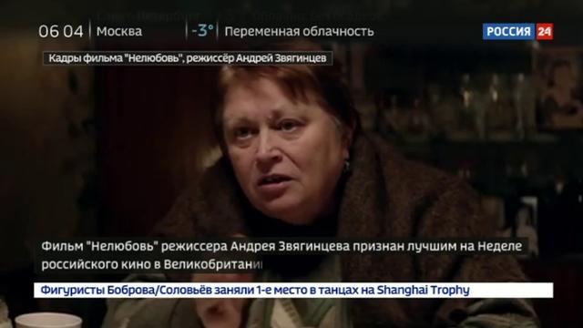 Новости на Россия 24 • Нелюбовь Звягинцева стала лучшей лентой недели российского кино в Лондоне