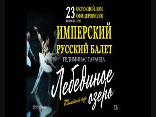 Имперский балет