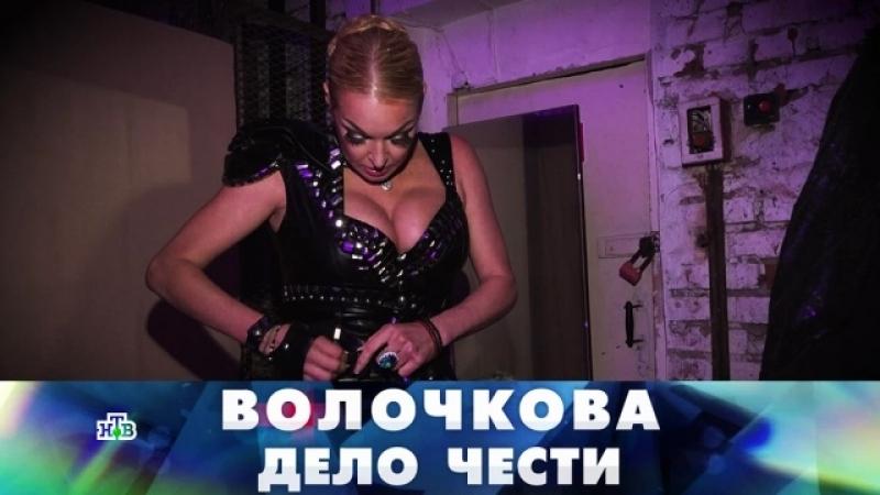 Новые русские сенсации - Волочкова. Дело чести (эфир от 27.05.2018)