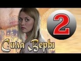 Сила Веры 2 серия (18.05.2013) Мелодрама сериал