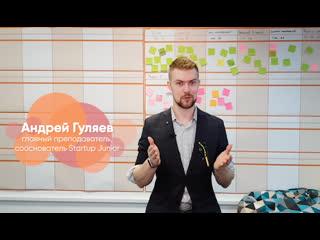 Открытый урок Startup Junior
