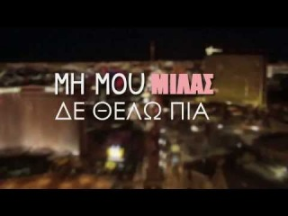 Eleni Foureira - Anemos Agapis (Lyric Video)