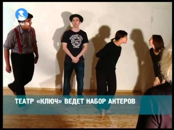 Челнинский театр Ключ ведет набор актеров