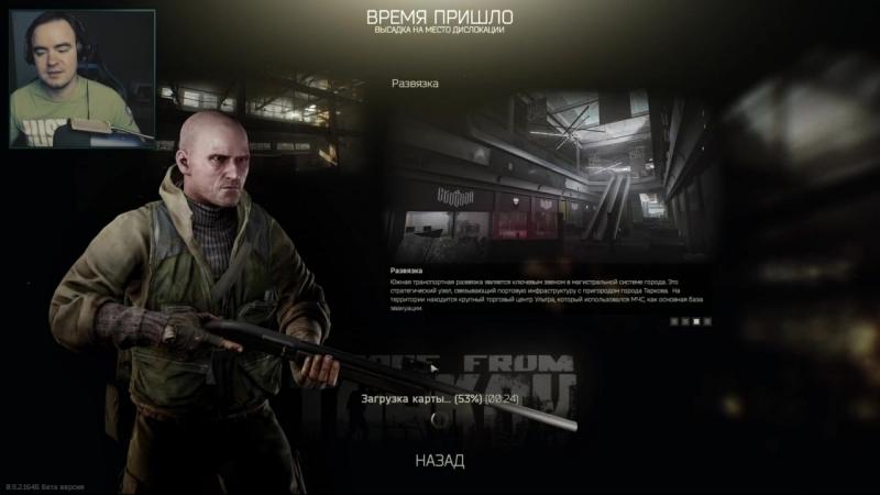 Стрим 5 по Escape From Tarkov от 05.08.2018 (BlackSilverUfa ArtGamesLP)