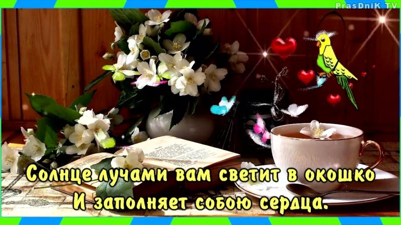 Пожелание с добрым утром! Доброе утро! Любимым людям!