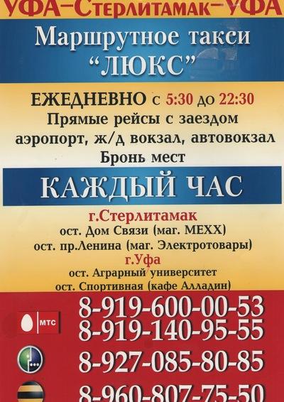 Γеоргий Πахомов, 1 января , Стерлитамак, id193381330