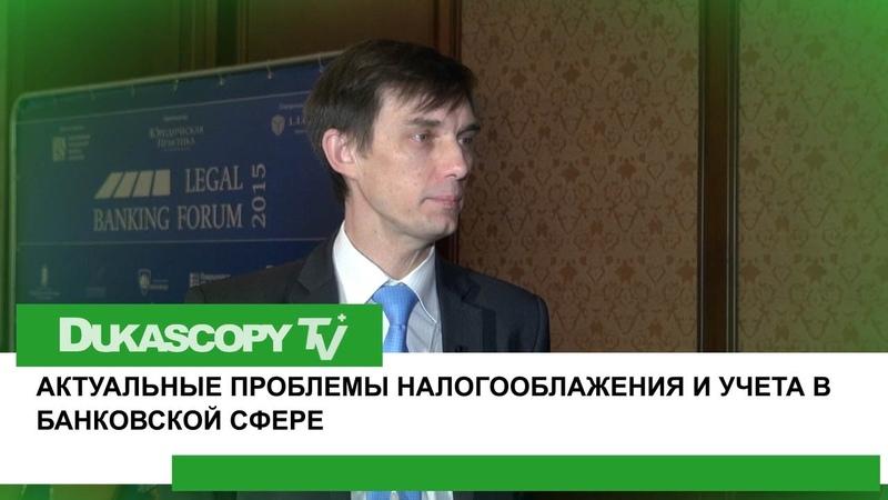 Интервью Налоги банков
