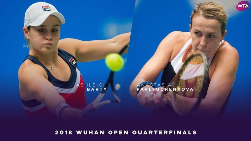Ashleigh Barty vs. Anastasia Pavlyuchenkova | 2018 Wuhan Open Quarterfinal | WTA Highlights 武汉网球公开赛