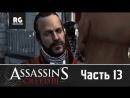 Прохождение Assassins Creed 3: Приятно познакомиться, Уильям Джонсон, #13