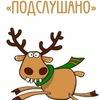 Подслушано средней школы 18 Астана