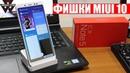 7 крутых фишек MIUI 10 на Xiaomi Redmi Note 5