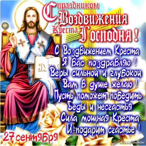 Открытки с воздвижением креста господня 26