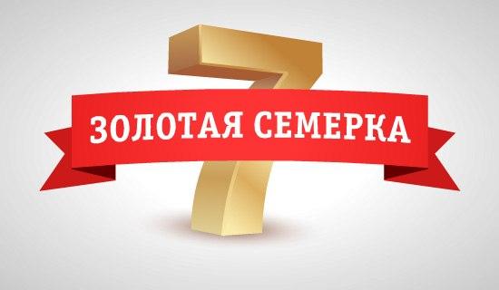 Mill Trade временно приостанавливает программу «Золотая 7»Добрый ден
