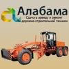 """Аренда строительной спецтехники ООО""""Алабама"""""""