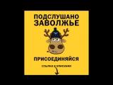 Подслушано Заволжье NEW