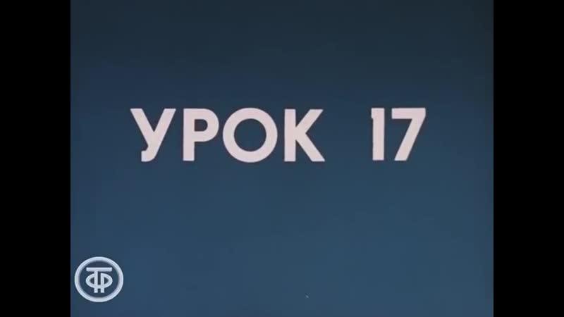 Знакомимся с Советским Союзом Телекурс русского языка Урок 17 Наука на службе человека 1985