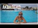Лучший аквапарк для отдыха с детьми Крым Евпатория Акваленд У Лукоморья