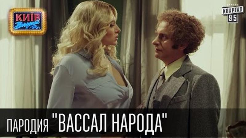 Вассал народа (пародия на Слуга народа)   Пороблено в Украине 2015