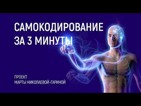 Сеанс САМОКОДИРОВАНИЕ ЗА 3 МИНУТЫ | Марта Николаева-Гарина