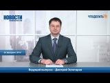 Новости законодательства от 24.02.2014