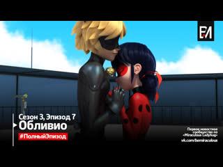 [новая серия] обливио | сезон 3, серия 7 - miraculous ladybug | леди баг и супер-кот