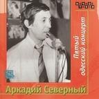 Аркадий Северный альбом Пятый одесский концерт