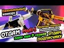 ОТДАМ M4A1-S | Золотая спираль и Механо-пушка (КОНКУРС)
