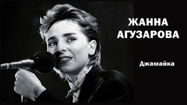 Жанна Агузарова - Джамайка (1995)