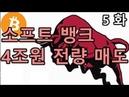 제 5화 소프트 뱅크 한화 4조원 주식 전량 매각 및 중국 5G 상용화 철도역 등장