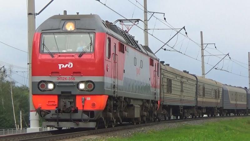 Электровоз ЭП2К-356 с почтово-багажным поездом и приветливым помощником-)