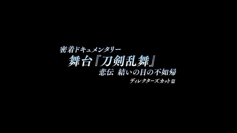 2018/12/19(水)発売 密着ドキュメンタリー 舞台『刀剣乱舞』悲伝 結いの目1