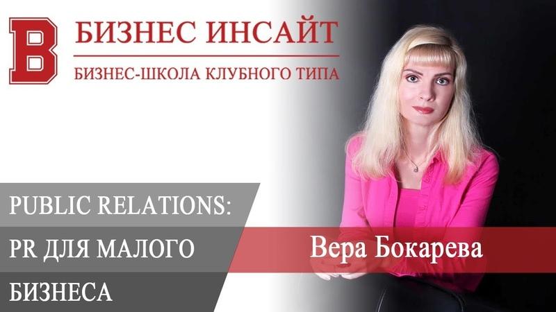 БИЗНЕС ИНСАЙТ: Вера Бокарева. PR для малого бизнеса