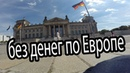 без денег по Европе Берлин Серёжа топчик