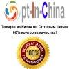 Opt-In-China - Китайские Товары Оптом