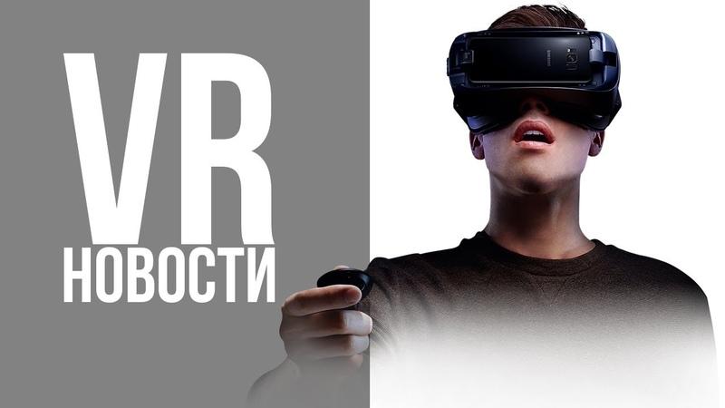 VR Новости Oculus Connect 5, Oculus Quest, Manifold, Vox Machinae и др.