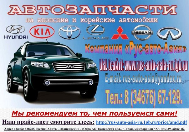 автозапчасти на японские автомобили в омске