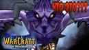 13 АРМИЯ ИМБОВЫХ ГРОЗНОКРЫЛОВ / Жажда возмездия / Warcraft 3 Тени Ненависти прохождение